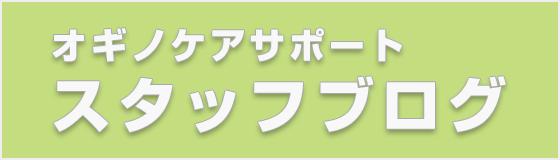オギノケアサポート スタッフブログ
