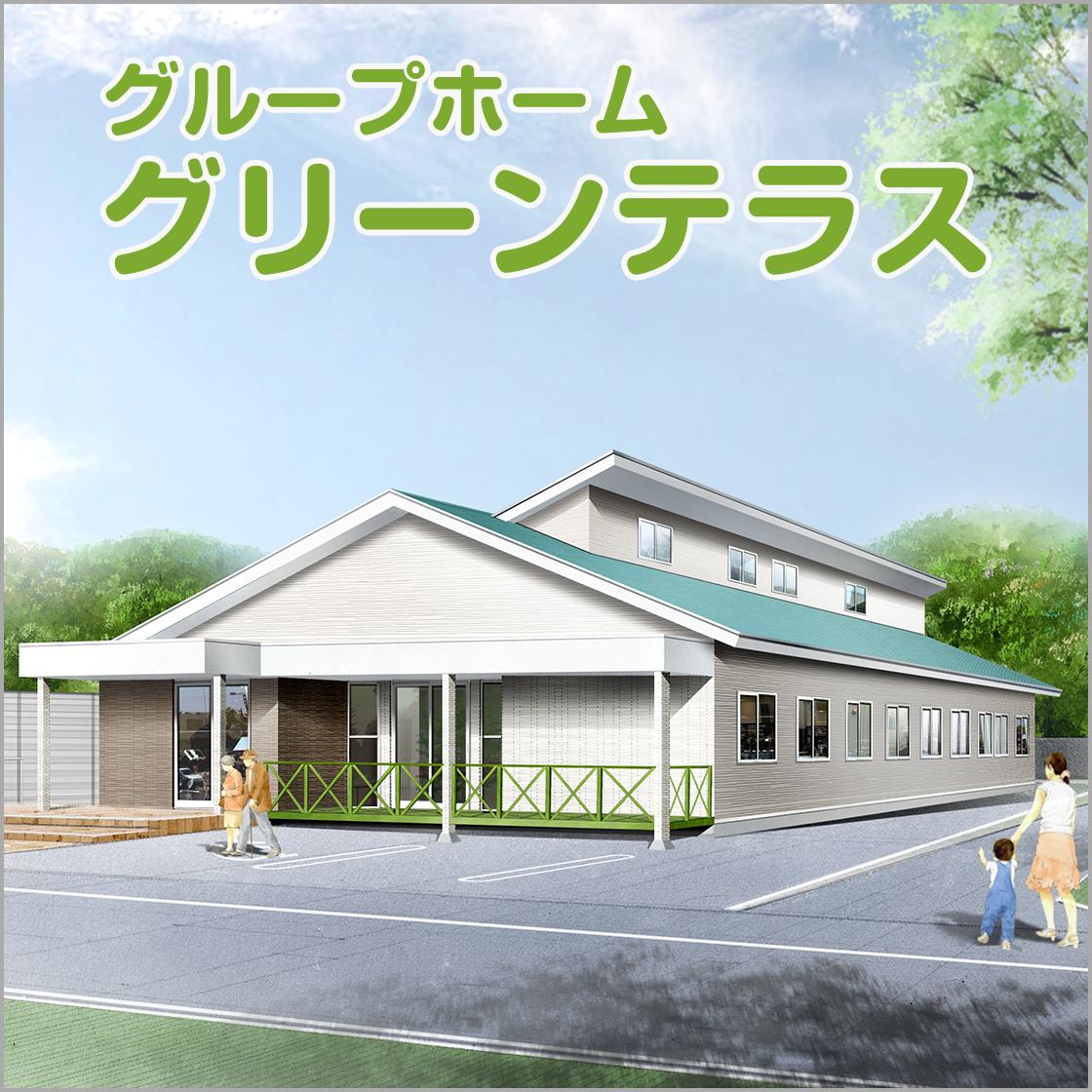 グループホーム グリーンテラス 4月1日オープン